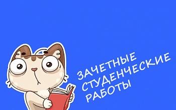 Помощь в написании курсовых дипломных и диссертаций в Новосибирске Написание дипломной работы