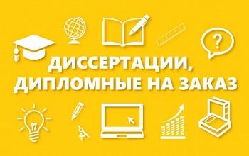 Помощь в написании курсовых дипломных и диссертаций в Новосибирске Написание магистерской диссертации